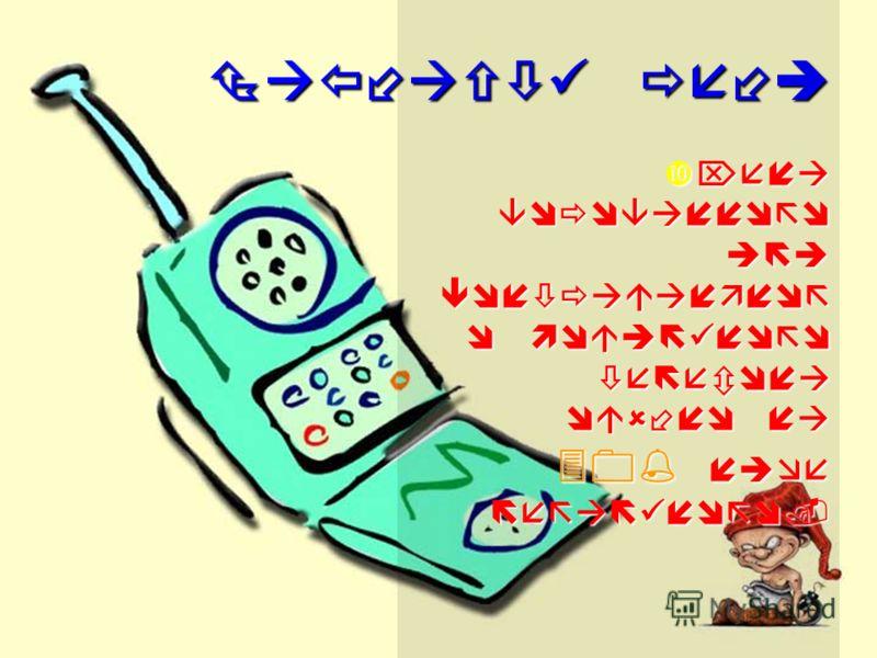 Запчасть речи Цена ворованного или контрабандног о мобильного телефона обычно на 30% ниже легального.Цена ворованного или контрабандног о мобильного телефона обычно на 30% ниже легального.
