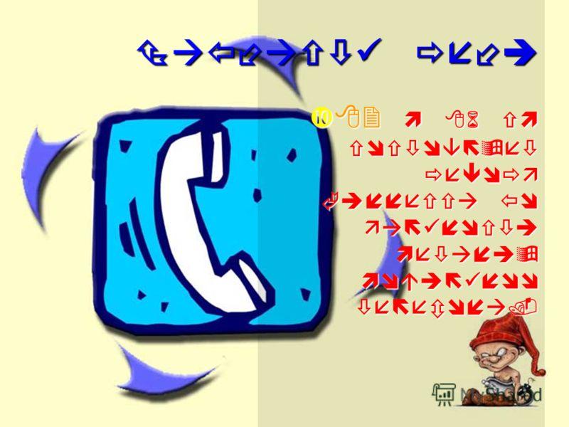 Запчасть речи 82 м 86 см состовляет рекорд Гиннесса по дальности метания мобильноо телефона.82 м 86 см состовляет рекорд Гиннесса по дальности метания мобильноо телефона.