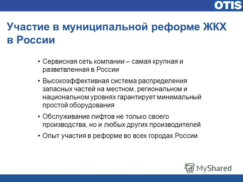 Участие в муниципальной реформе ЖКХ в России Сервисная сеть компании – самая крупная и разветвленная в России Высокоэффективная система распределения запасных частей на местном, региональном и национальном уровнях гарантирует минимальный простой обор