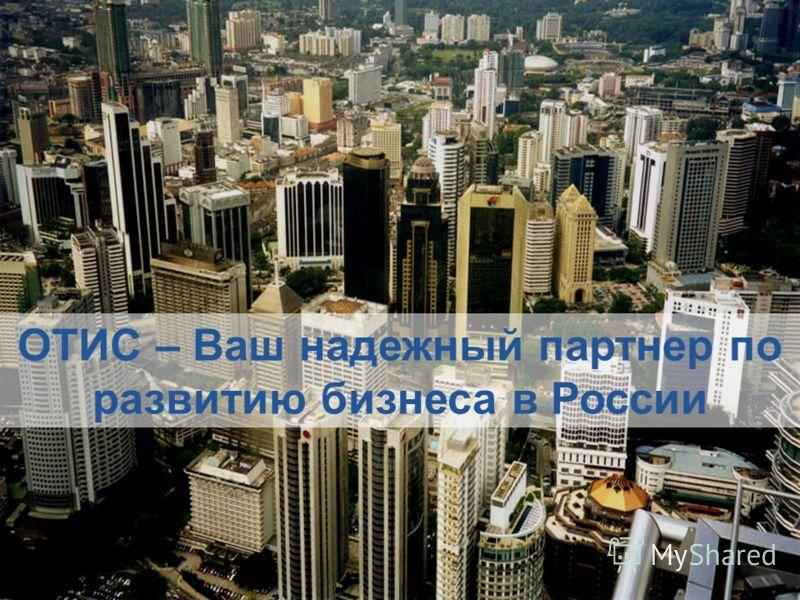 ОТИС – Ваш надежный партнер по развитию бизнеса в России