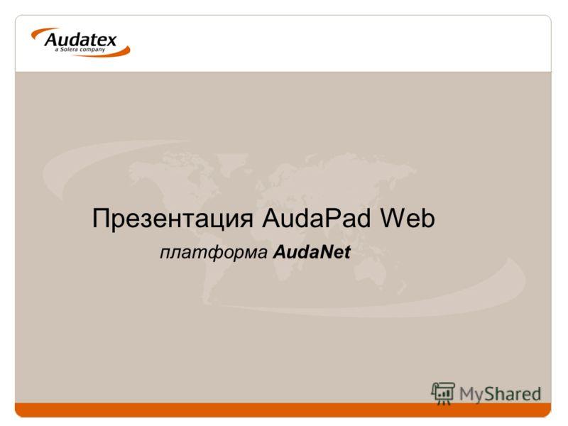 скачать торрент Audapad Web - фото 7