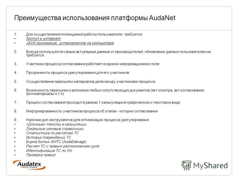 Преимущества использования платформы AudaNet 1.Для осуществления полноценной работы пользователю требуется: доступ в интернет JAVA приложение, установленное на компьютере 2.Всегда используются самые актуальные данные от производителей, обновление дан