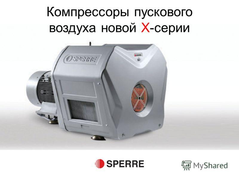 Компрессоры пускового воздуха новой X-серии