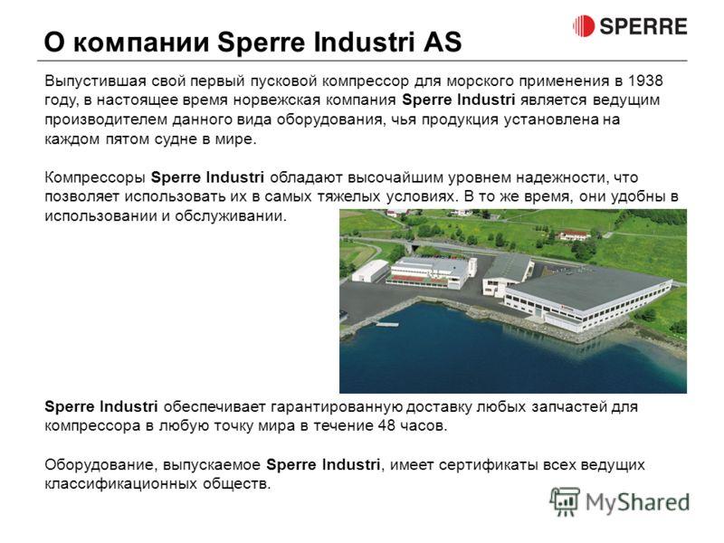 Выпустившая свой первый пусковой компрессор для морского применения в 1938 году, в настоящее время норвежская компания Sperre Industri является ведущим производителем данного вида оборудования, чья продукция установлена на каждом пятом судне в мире.
