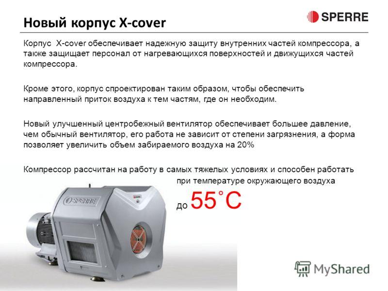 Корпус X-cover обеспечивает надежную защиту внутренних частей компрессора, а также защищает персонал от нагревающихся поверхностей и движущихся частей компрессора. Кроме этого, корпус спроектирован таким образом, чтобы обеспечить направленный приток