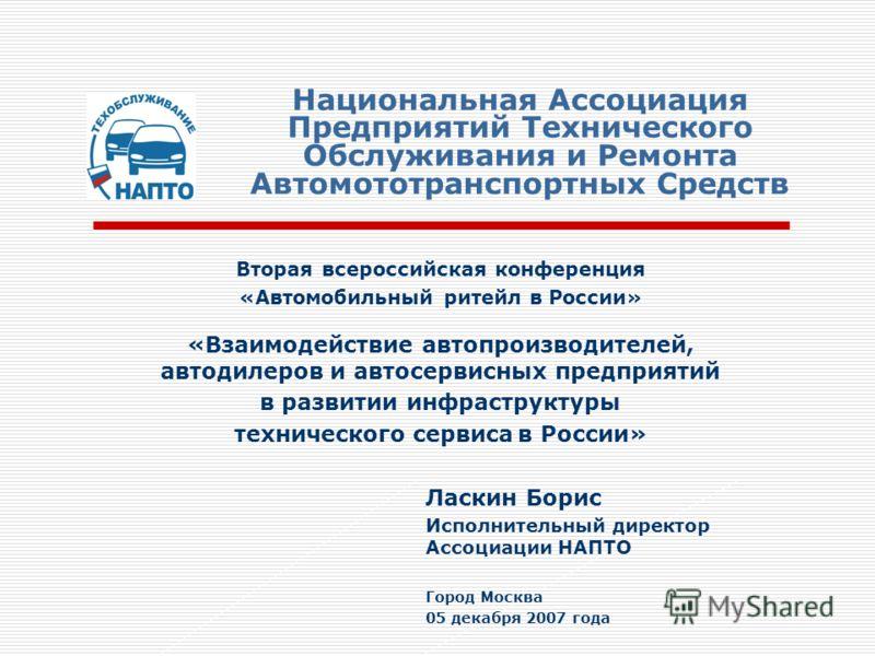 Национальная Ассоциация Предприятий Технического Обслуживания и Ремонта Автомототранспортных Средств Вторая всероссийская конференция «Автомобильный ритейл в России» «Взаимодействие автопроизводителей, автодилеров и автосервисных предприятий в развит