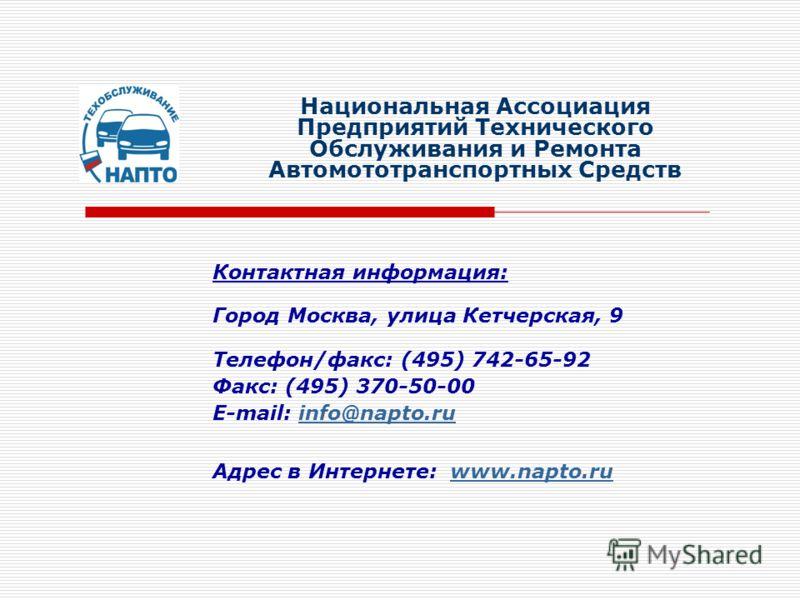 Национальная Ассоциация Предприятий Технического Обслуживания и Ремонта Автомототранспортных Средств Контактная информация: Город Москва, улица Кетчерская, 9 Телефон/факс: (495) 742-65-92 Факс: (495) 370-50-00 E-mail: info@napto.ruinfo@napto.ru Адрес