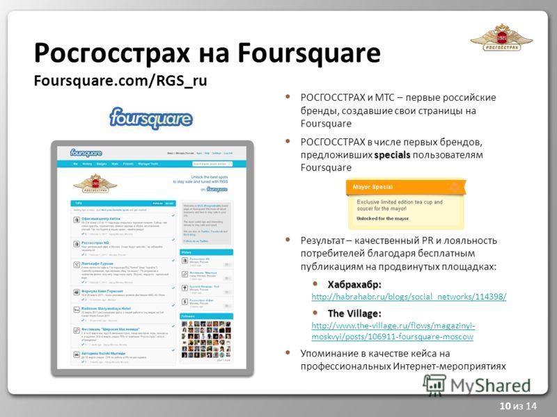 Росгосстрах на Foursquare Foursquare.com/RGS_ru 10 из 14 РОСГОССТРАХ и МТС – первые российские бренды, создавшие свои страницы на Foursquare specials РОСГОССТРАХ в числе первых брендов, предложивших specials пользователям Foursquare Результат – качес