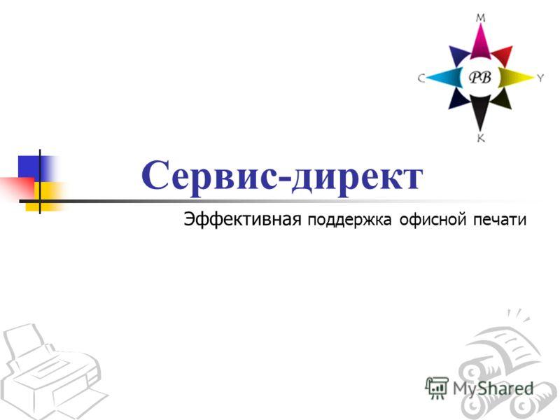 Сервис-директ Эффективная поддержка офисной печати