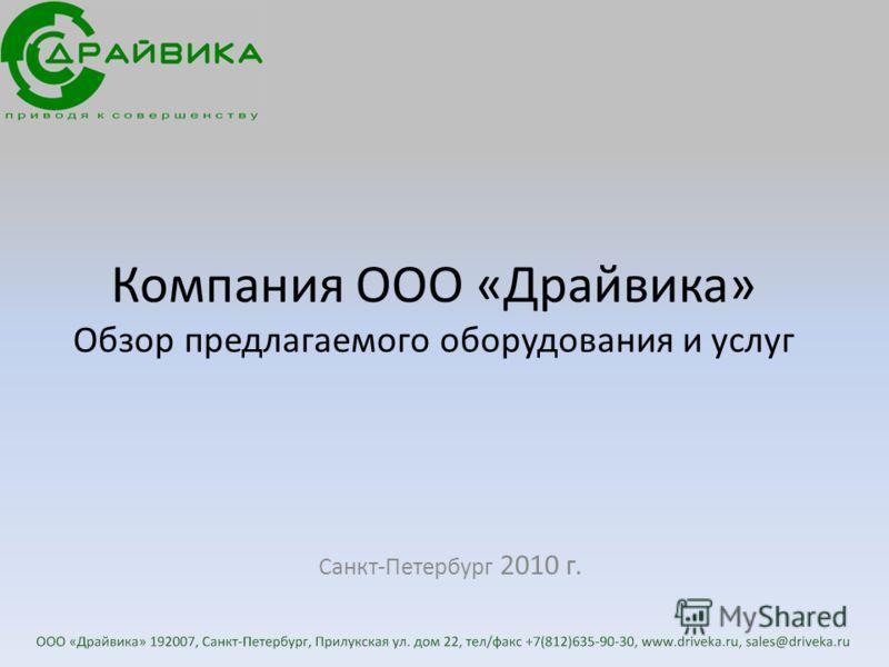 Компания ООО «Драйвика» Обзор предлагаемого оборудования и услуг Санкт-Петербург 2010 г.