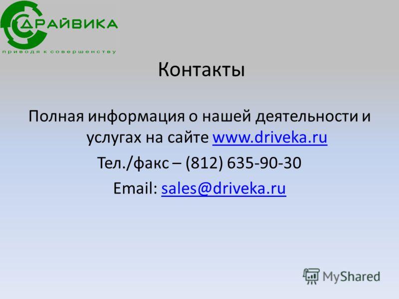 Контакты Полная информация о нашей деятельности и услугах на сайте www.driveka.ruwww.driveka.ru Тел./факс – (812) 635-90-30 Email: sales@driveka.rusales@driveka.ru