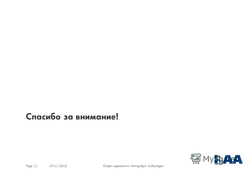 Отдел маркетинга Импортёра Volkswagen19-11 2010Page 11 Спасибо за внимание!