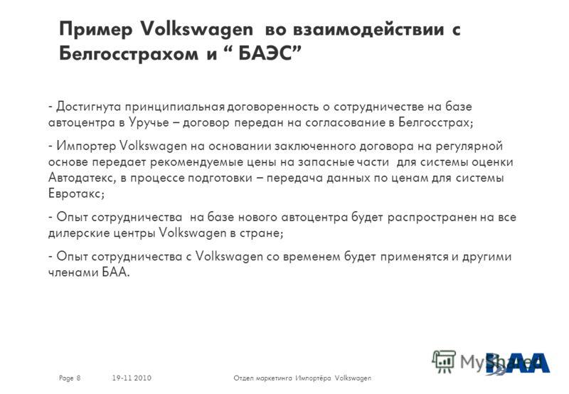 Отдел маркетинга Импортёра Volkswagen19-11 2010Page 8 Пример Volkswagen во взаимодействии с Белгосстрахом и БАЭС - Достигнута принципиальная договоренность о сотрудничестве на базе автоцентра в Уручье – договор передан на согласование в Белгосстрах;