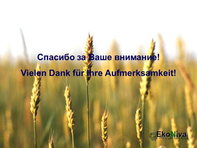 EkoNiva Спасибо за Ваше внимание! Vielen Dank für Ihre Aufmerksamkeit!