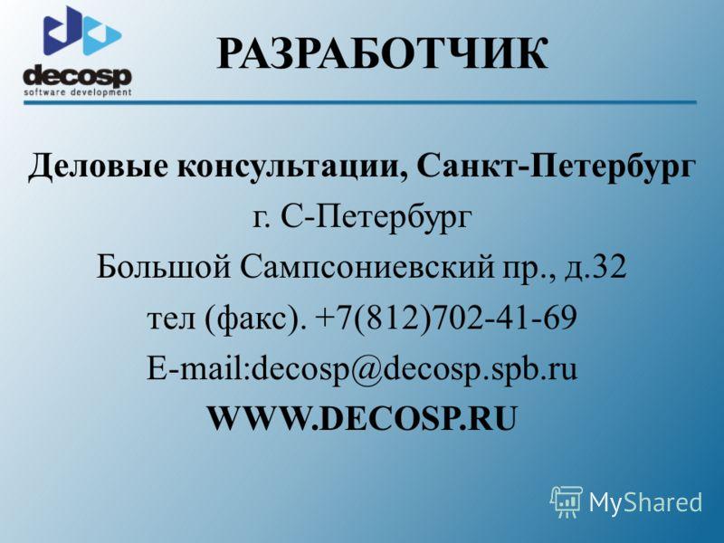 Деловые консультации, Санкт-Петербург г. С-Петербург Большой Сампсониевский пр., д.32 тел (факс). +7(812)702-41-69 E-mail:decosp@decosp.spb.ru WWW.DECOSP.RU РАЗРАБОТЧИК