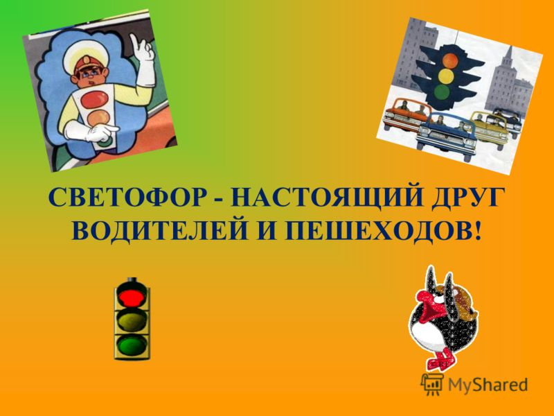 СВЕТОФОР - НАСТОЯЩИЙ ДРУГ ВОДИТЕЛЕЙ И ПЕШЕХОДОВ!