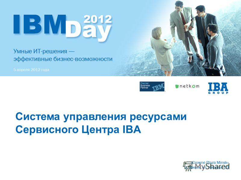 Система управления ресурсами Сервисного Центра IBA