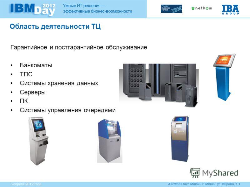 Гарантийное и постгарантийное обслуживание Банкоматы ТПС Системы хранения данных Серверы ПК Системы управления очередями Область деятельности ТЦ