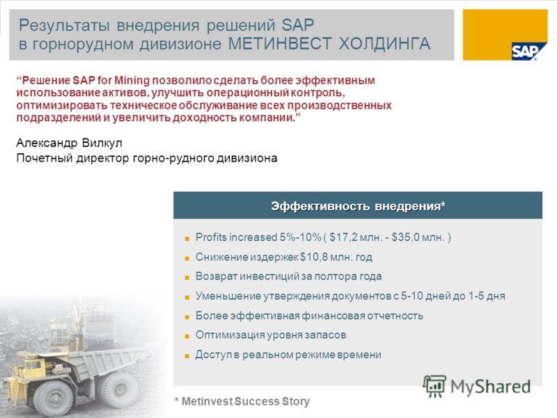 SAP 2010, Eugene Sudakov / 11 Решение SAP for Mining позволило сделать более эффективным использование активов, улучшить операционный контроль, оптимизировать техническое обслуживание всех производственных подразделений и увеличить доходность компани