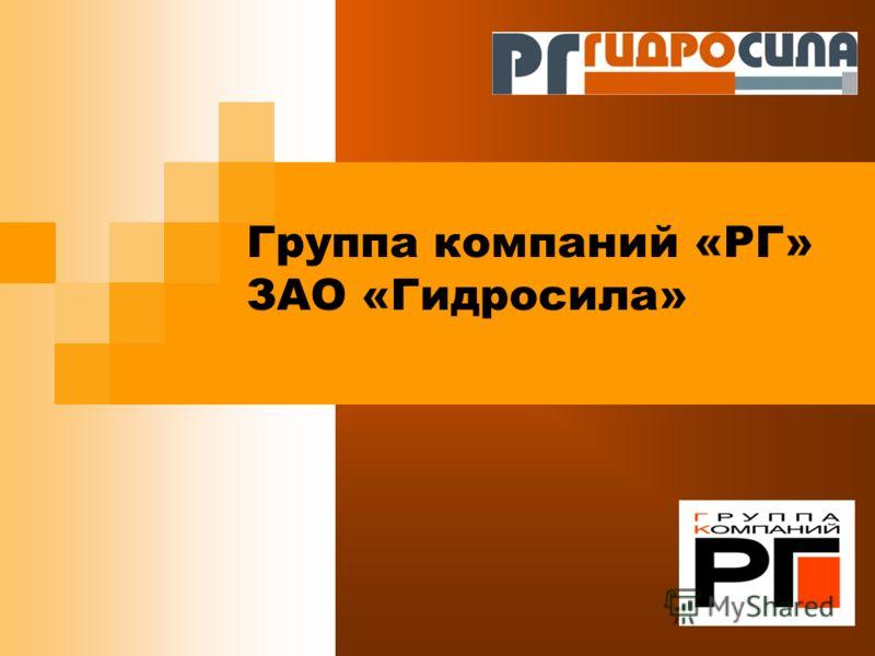 Группа компаний «РГ» ЗАО «Гидросила»