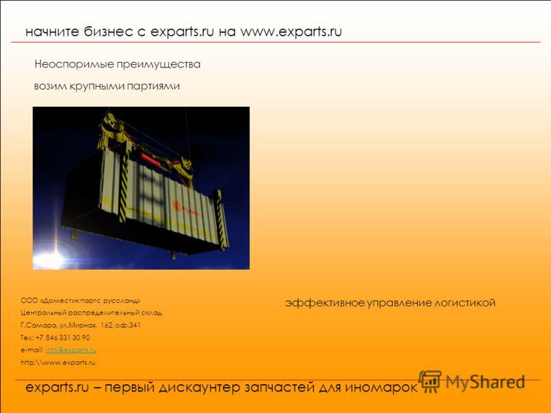 начните бизнес с exparts.ru на www.exparts.ru exparts.ru – первый дискаунтер запчастей для иномарок Неоспоримые преимущества возим крупными партиями эффективное управление логистикой ООО «Доместик партс руссланд» Центральный распределительный склад Г