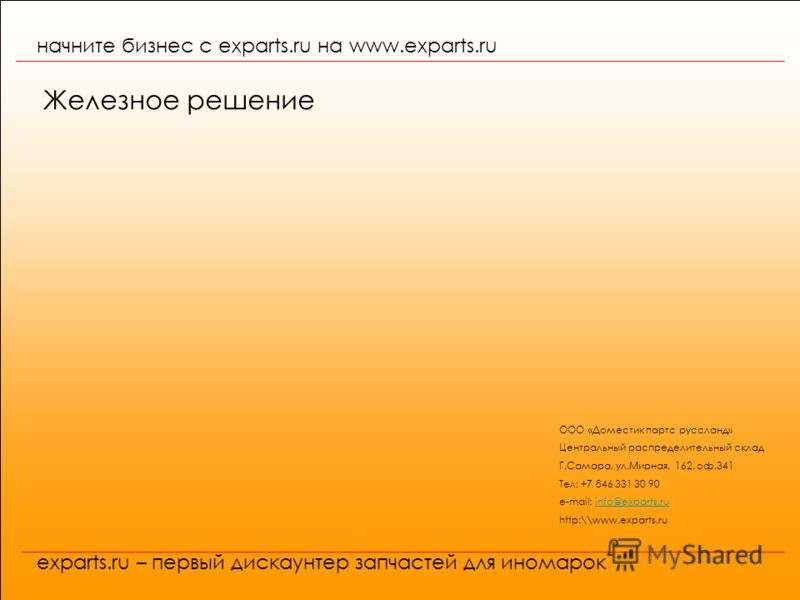 начните бизнес с exparts.ru на www.exparts.ru exparts.ru – первый дискаунтер запчастей для иномарок ООО «Доместик партс руссланд» Центральный распределительный склад Г.Самара, ул.Мирная, 162, оф.341 Тел: +7 846 331 30 90 e-mail: info@exparts.ruinfo@e