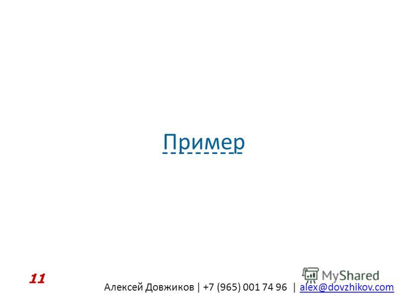 Алексей Довжиков | +7 (965) 001 74 96 | alex@dovzhikov.comalex@dovzhikov.com 11 Пример