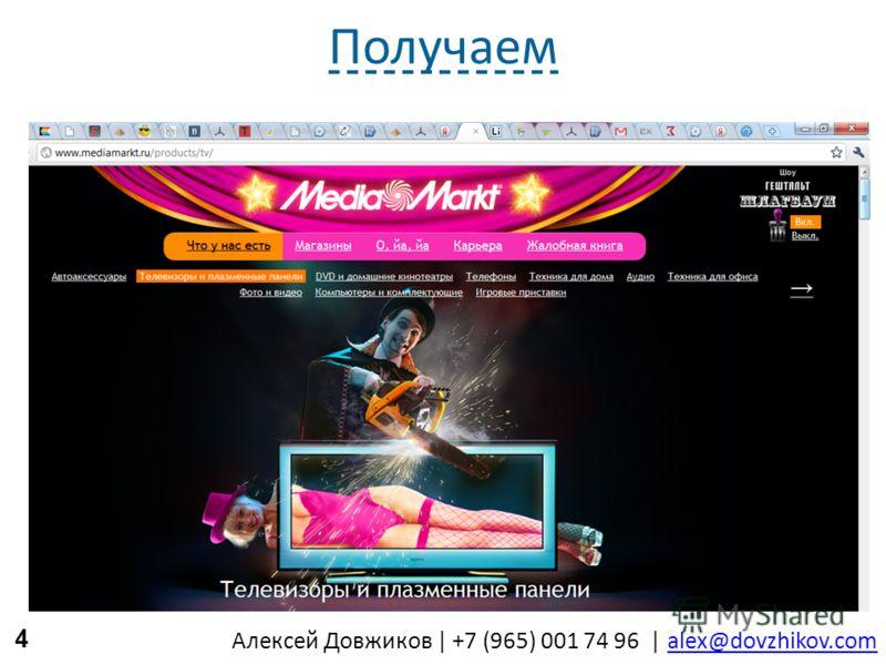 Алексей Довжиков | +7 (965) 001 74 96 | alex@dovzhikov.comalex@dovzhikov.com Получаем 4