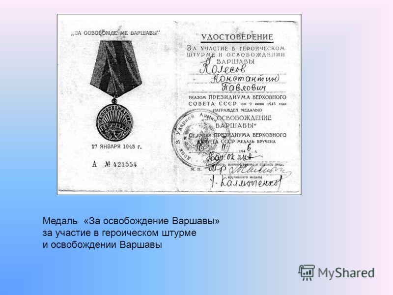 Медаль «За освобождение Варшавы» за участие в героическом штурме и освобождении Варшавы