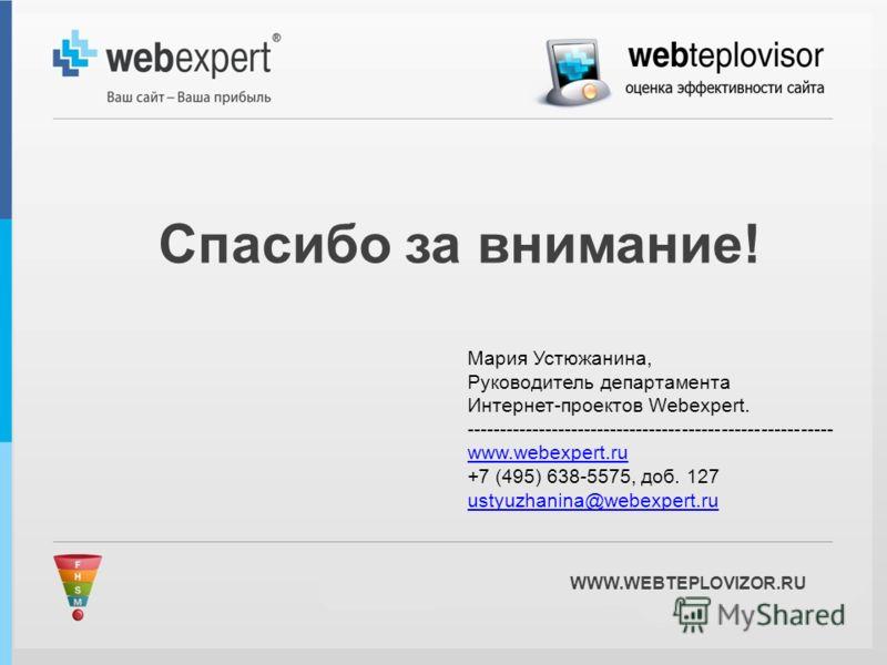WWW.WEBTEPLOVIZOR.RU Спасибо за внимание! Мария Устюжанина, Руководитель департамента Интернет-проектов Webexpert. -------------------------------------------------------- www.webexpert.ru +7 (495) 638-5575, доб. 127 ustyuzhanina@webexpert.ru