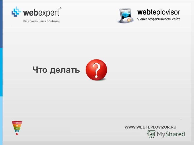 Что делать WWW.WEBTEPLOVIZOR.RU