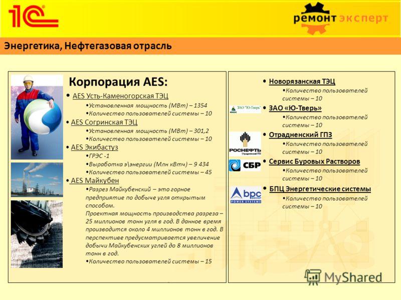 AES Усть-Каменогорская ТЭЦ Установленная мощность (МВт) – 1354 Количество пользователей системы – 10 AES Согринская ТЭЦ Установленная мощность (МВт) – 301,2 Количество пользователей системы – 10 AES Экибастуз ГРЭС -1 Выработка э\энергии (Млн кВтч) –
