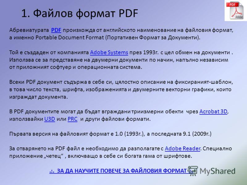 Съдържание 1 - Файлов формат PDFФайлов формат PDF 2 - Файлов формат ePubФайлов формат ePub 3 - Файлов формат LitФайлов формат Lit 4 - Файлов формат DNLФайлов формат DNL 5 - DRM – Digital Rights ManagementDRM – Digital Rights Management 6 - Сравнение