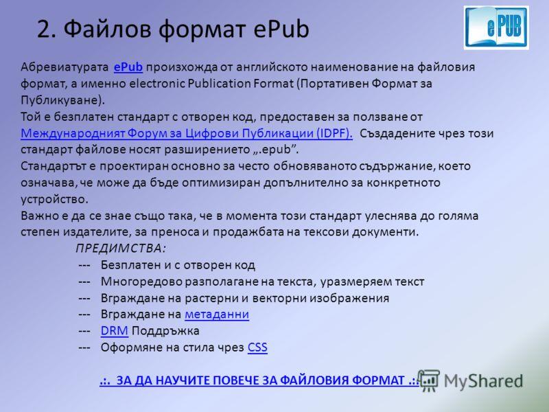 1. Файлов формат PDF Абревиатурата PDF произхожда от английското наименование на файловия формат, а именно Portable Document Format (Портативен Формат за Документи).PDF Той е създаден от компанията Adobe Systems през 1993г. с цел обмен на документи.A