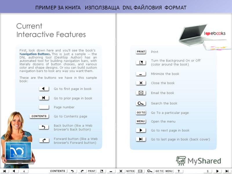 4.Файлов формат DNL DNL електронните книги се поддържат от DNL четец. DNL електронните книги могат да бъдат свалени като самостоятелен документ или като част от интернет браузер. DNL Четецът DNL Четецът е малък файл с големина 1.07 МВ и може да се ин