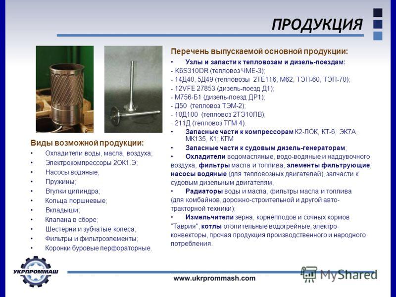 ПРОДУКЦИЯ Перечень выпускаемой основной продукции: Узлы и запасти к тепловозам и дизель-поездам: - K6S310DR (тепловоз ЧМЕ-3); - 14Д40, 5Д49 (тепловозы 2ТЕ116, М62, ТЭП-60, ТЭП-70); - 12VFE 27853 (дизель-поезд Д1); - М756-Б1 (дизель-поезд ДР1); - Д50