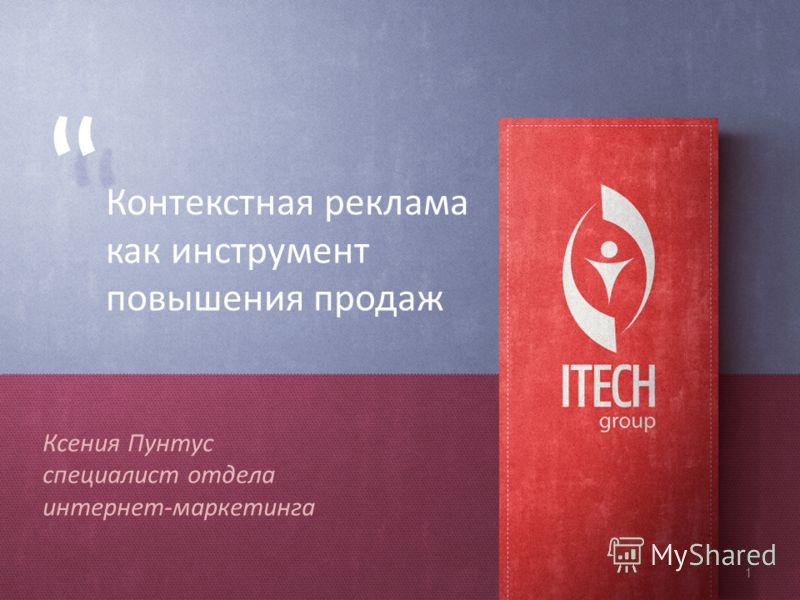 Контекстная реклама как инструмент повышения продаж 1 Ксения Пунтус специалист отдела интернет-маркетинга