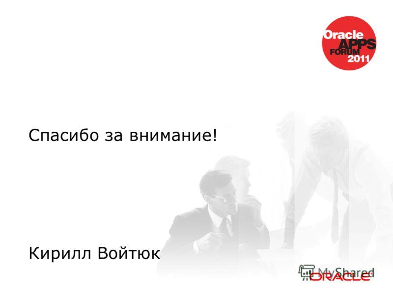 Спасибо за внимание! Кирилл Войтюк
