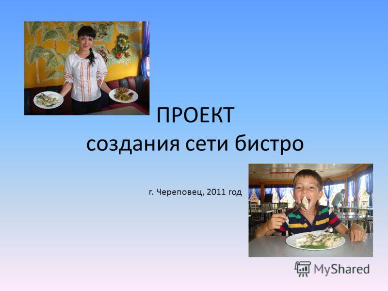 ПРОЕКТ создания сети бистро г. Череповец, 2011 год