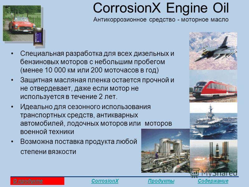 CorrosionX Engine Oil Антикоррозионное средство - моторное масло Специальная разработка для всех дизельных и бензиновых моторов с небольшим пробегом (менее 10 000 км или 200 моточасов в год) Защитная масляная пленка остается прочной и не отвердевает,