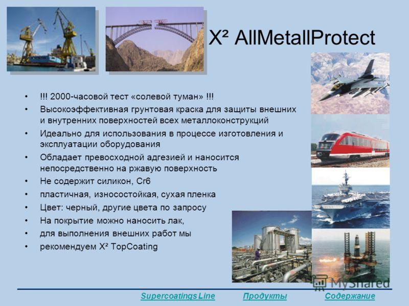 X² AllMetallProtect !!! 2000-часовой тест «солевой туман» !!! Высокоэффективная грунтовая краска для защиты внешних и внутренних поверхностей всех металлоконструкций Идеально для использования в процессе изготовления и эксплуатации оборудования Облад