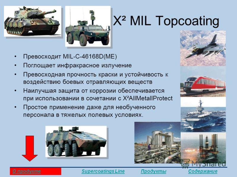 О продукте X² MIL Topcoating Превосходит MIL-C-46168D(ME) Поглощает инфракрасное излучение Превосходная прочность краски и устойчивость к воздействию боевых отравляющих веществ Наилучшая защита от коррозии обеспечивается при использовании в сочетании