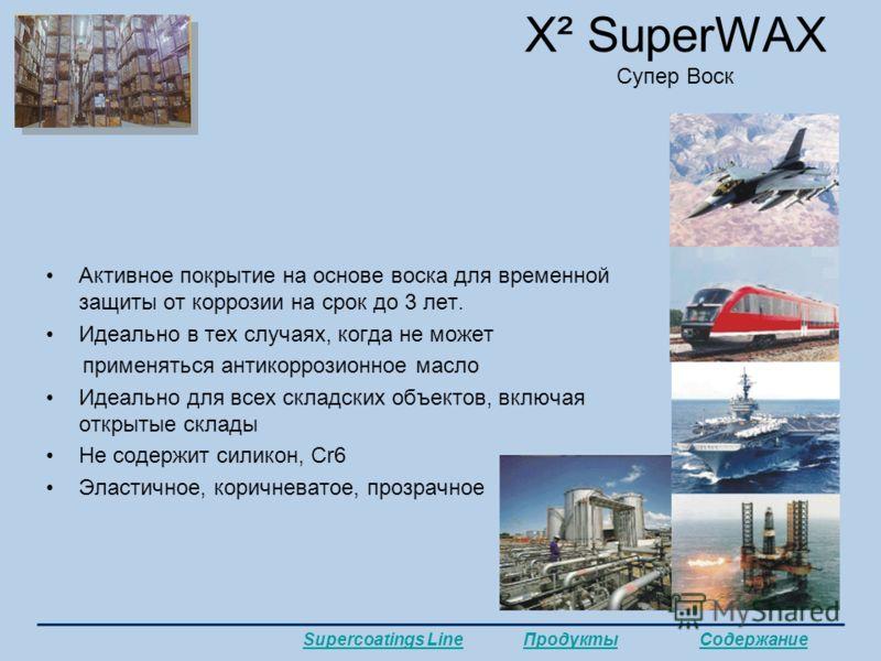 X² SuperWAX Супер Воск Активное покрытие на основе воска для временной защиты от коррозии на срок до 3 лет. Идеально в тех случаях, когда не может применяться антикоррозионное масло Идеально для всех складских объектов, включая открытые склады Не сод