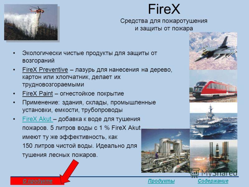 FireX Средства для пожаротушения и защиты от пожара Экологически чистые продукты для защиты от возгораний FireX Preventive – лазурь для нанесения на дерево, картон или хлопчатник, делает их трудновозгораемыми FireX Paint – огнестойкое покрытие Примен