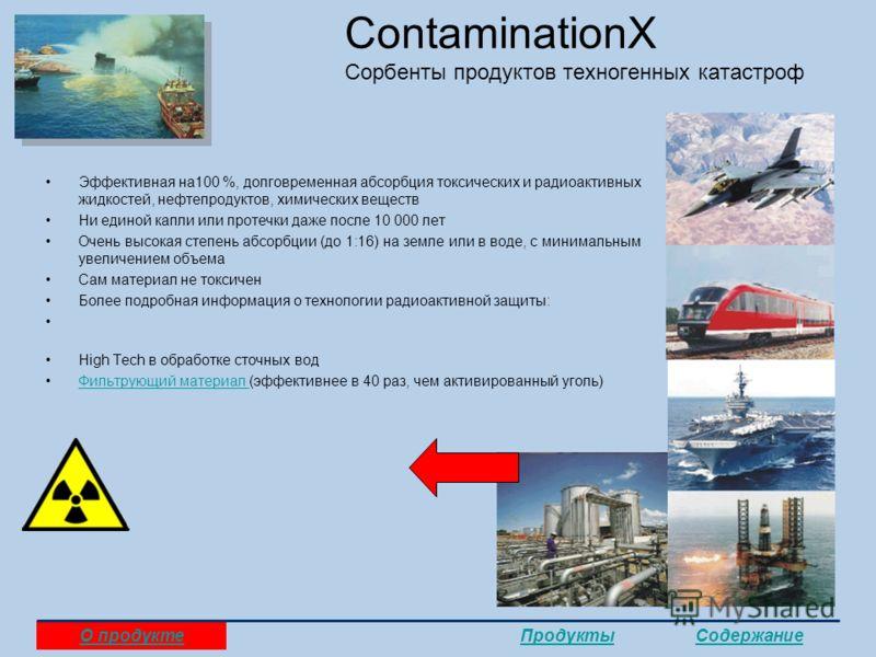 ContaminationX Сорбенты продуктов техногенных катастроф Эффективная на100 %, долговременная абсорбция токсических и радиоактивных жидкостей, нефтепродуктов, химических веществ Ни единой капли или протечки даже после 10 000 лет Очень высокая степень а