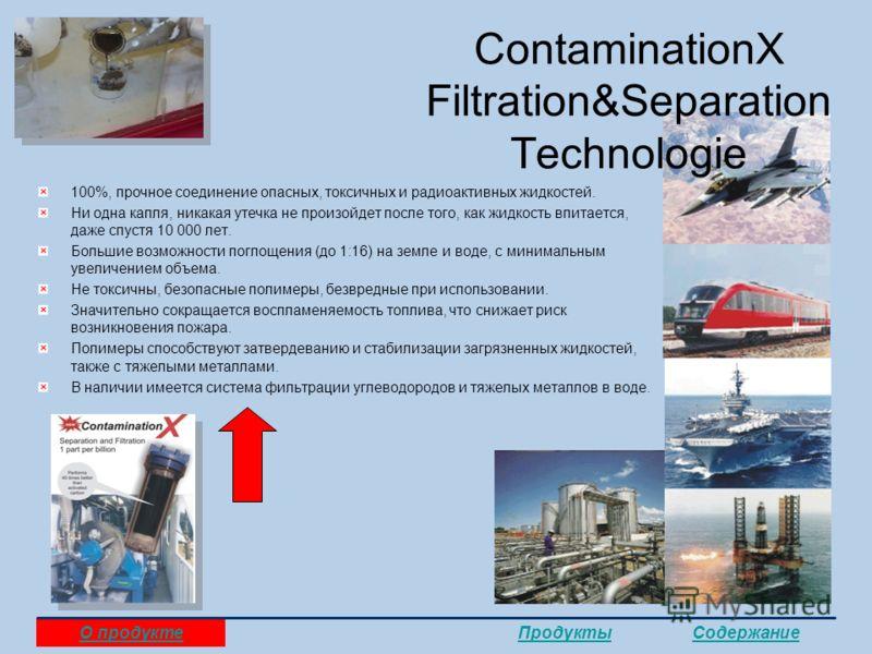 ContaminationX Filtration&Separation Technologie 100%, прочное соединение опасных, токсичных и радиоактивных жидкостей. Ни одна капля, никакая утечка не произойдет после того, как жидкость впитается, даже спустя 10 000 лет. Большие возможности поглощ