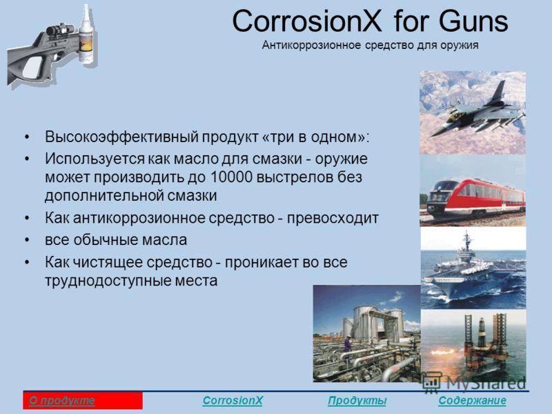 CorrosionX for Guns Антикоррозионное средство для оружия Высокоэффективный продукт «три в одном»: Используется как масло для смазки - оружие может производить до 10000 выстрелов без дополнительной смазки Как антикоррозионное средство - превосходит вс