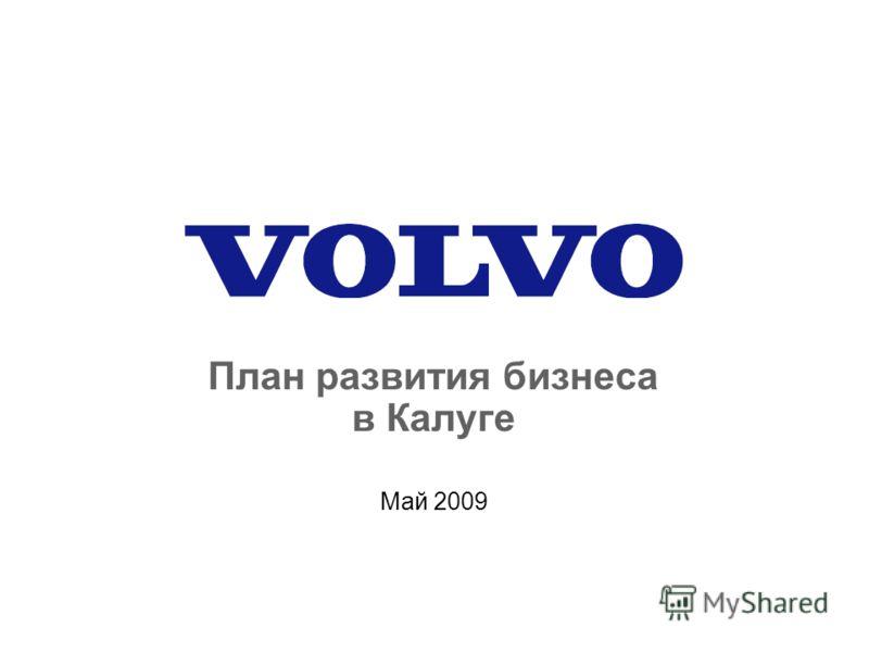 План развития бизнеса в Калуге Май 2009