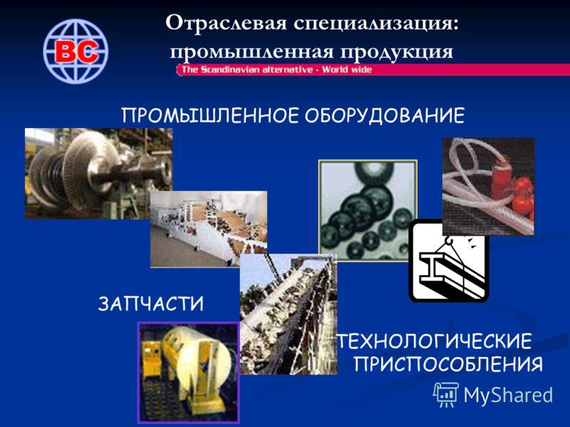 Отраслевая специализация: промышленная продукция ПРОМЫШЛЕННОЕ ОБОРУДОВАНИЕ ЗАПЧАСТИ ТЕХНОЛОГИЧЕСКИЕ ПРИСПОСОБЛЕНИЯ