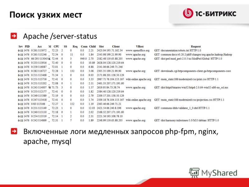Поиск узких мест Apache /server-status Включенные логи медленных запросов php-fpm, nginx, apache, mysql